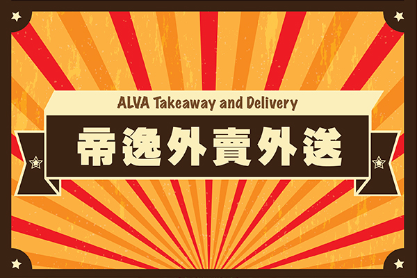 alva-offers-dining-lunch-dinner-takeaway-delivery