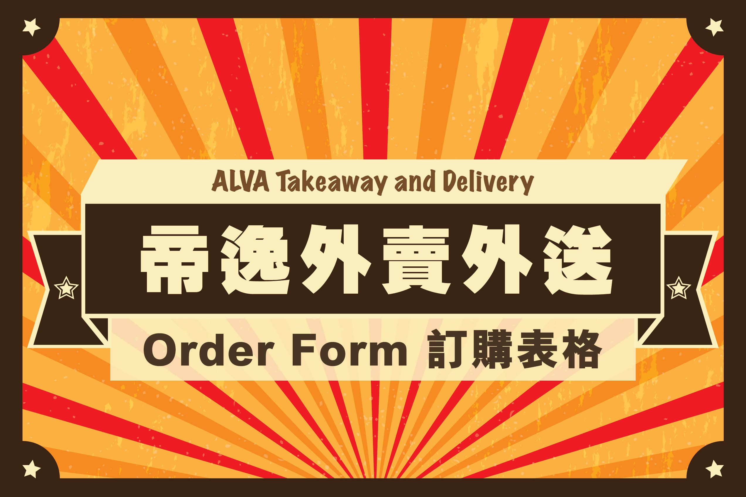 alva-takeaway-and-delivery-order-form-promotion-thumbnail